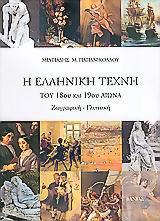 Η ελληνική τέχνη του 18ου και 19ου αιώνα
