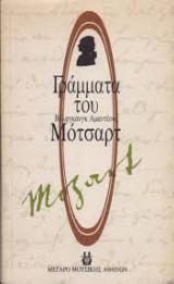 Γράμματα του Β. Α. Μότσαρτ