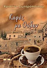 Καφές με Ούλεν