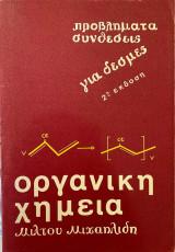 Οργανική χημεία: προβλήματα - συνθέσεις