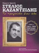 Στέλιος Καζαντζίδης. Τα τραγούδια μου όλα. (Τόμος Δ'  1963-1965 Τραγούδια και σχόλια)