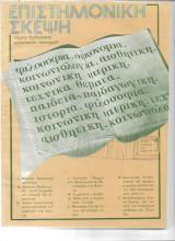 Παλιά περιοδικά Επιστημονική σκέψη