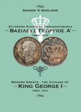 Σύγχρονη Ελληνική Νομισματοκοπεία: Βασιλεύς Γεώργιος Α' (1863-1913)
