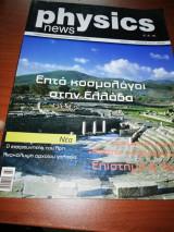 Physics News Τεύχος 11 Αύγουστος 2015