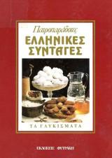 Πατροπαράδοτες Ελληνικές Συνταγές