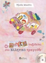Ο Πούκυ ταξιδεύει στο ελληνικό τραγούδι