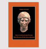 Εισαγωγή στην αρχαία ελληνική φιλοσοφία θέματα φιλοσοφίας φυσικής αγωγής και αθλητισμου