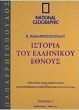 Ιστορία του ελληνικού έθνους τόμος 1 Προιστορία-400 πΧ