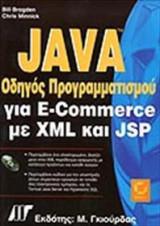Java οδηγός προγραμματισμού για e-Commerce με XML και JSP