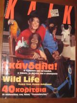 Κλικ.Michael Jackson - Σκανδαλα 10/1993