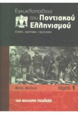 Εγκυκλοπαίδεια του Ποντιακού ελληνισμού (12 τομοι ολοκληρωμενη σειρα)