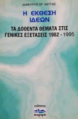 Η Έκθεση Ιδεών - Τα δοθέντα θέματα στις Γενικές Εξετάσεις 1982-1995