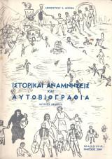 Ιστορικαί αναμνήσεις και αυτοβιογραφία