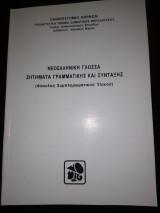 Νεοελληνικη Γλωσσα - Ζητηματα Γραμματικης και Συνταξης