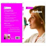 Βιβλία Υγείας - Άσθμα