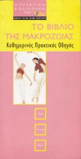 Το βιβλίο της μακροζωίας