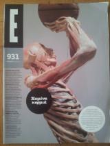 Έψιλον - Τεύχος 931