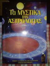 ΑΣΤΡΟΛΟΓΙΑ 2