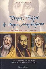 Πέτρος, Παύλος και Μαρία Μαγδαληνή