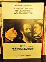 Η Προκατασκευή Των Εκλογικών Αποτελεσμάτων - Τόμος Α': Αριστερο -Παπανδρεισμός -Γεωργακηκός -Σκωταδισμός -Σχιζοφρενο-Σταλινισμός