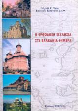 Η ορθόδοξη εκκλησία στα βαλκάνια σήμερα