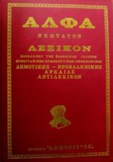'Αλφα ,νεώτατον λεξικόν ολοκλήρου της ελληνικής γλώσσης (3 τόμοι)