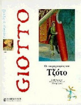 Οι τοιχογραφίες του Τζότο