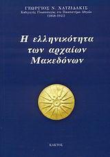 Η ελληνικότητα των αρχαίων Μακεδόνων