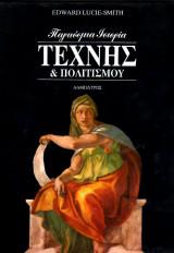 Παγκόσμια ιστορία τέχνης & πολιτισμού