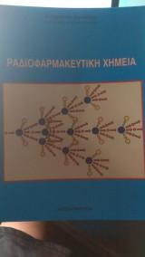 Ραδιοφαρμακευτικη Χημεία