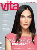 Περιοδικό Vita Οκτώβριος 2020 #35
