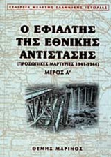 Ο εφιάλτης της εθνικής αντίστασης. (Προσωπικές μαρτυρίες 1941-1944) - Μέρος Α