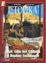 Ε Ιστορικά τεύχος 199