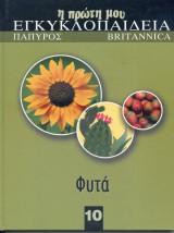 Η πρώτη μου εγκυκλοπαίδεια: Φυτά
