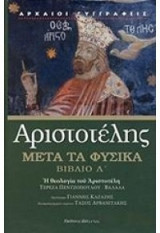 Αριστοτέλης μετά τα φυσικά βιβλίο Α΄