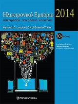 Ηλεκτρονικό εμπόριο 2014