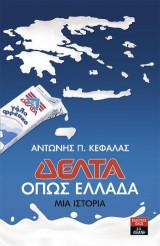 Δέλτα: όπως Ελλάδα. Μια Ιστορία