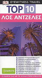 TOP 10  Λος Άντζελες (βιβλίο)