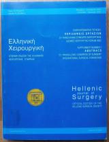 Ελληνική Χειρουργική Τεύχος 74