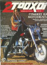 2 Τροχοί τεύχος 39 (10/1994)