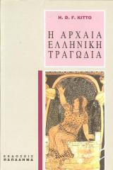 Η αρχαία ελληνική τραγωδία