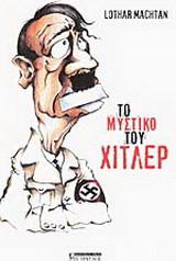 Το μυστικό του Χίτλερ
