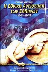 Η ΕΘΝΙΚΗ ΑΝΤΙΣΤΑΣΗ ΤΩΝ ΕΛΛΗΝΩΝ 1941-1945
