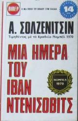 Μια ημέρα του Ιβάν Ντενίσοβιτς
