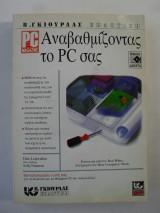 Αναβαθμίζοντας το PC σας