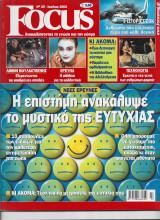 Focus τευχος 29 Ιουλιος 2002
