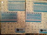 Ερμηνευτικές αναλύσεις κειμένων νεοελληνικής λογοτεχνίας