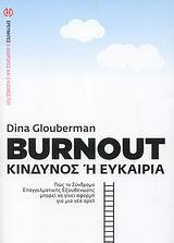 Burnout: κίνδυνος ή ευκαιρία;