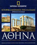 National Geographic Ελλάδα - Ιστορικά Μνημεία της Ελλάδας - Αρχαία Ελλάδα - Αθήνα ( Αρχαία Αγορά, Ωδείο Ηρώδου Αττικού, Κεραμεικός, Λαύριο, Σούνιο )