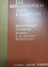 Βιβλιοθήκη των Ελλήνων Θουκυδίδου Ιστοριαι μετάφρασις Ελευθέριου Βενιζέλου